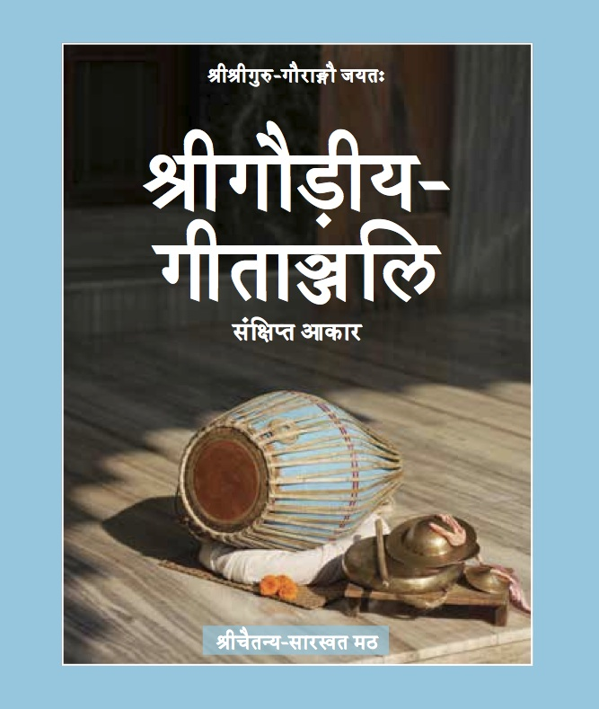 131227 Hindi Kirtan Guide Front Cover